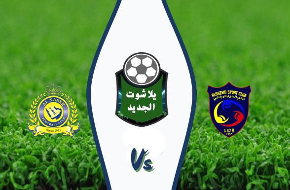 نتيجة مباراة النصر والحزم اليوم السبت 22-02-2020 في الدوري السعودي