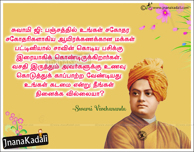 swami vivekanandar Best Tamil Quotes and Messages, Tamil swami vivekanandar  ponmozhigal Pictures and Wallpapers, Top tamil ponmozhigal with Images, Hard Work Quotes in Tamil Language by Swami Vivekkanandar, Tamil Inspirational vivekanandar Best Words and Messages,Tamil swami vivekananda Inspiring Messages in Tamil language, Top Tamil swami vivekananda ponmoligal Wallpapers, Tamil thathuvam of Swami Vivekanandar, Good Thoughts of Swami Vivekananda about Discipline, Tamil Quotes on Discipline with Images.