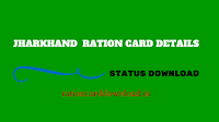 jharkhand-ration-card-details-download