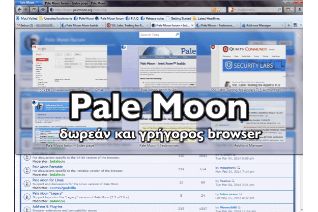 Pale Moon - Δωρεάν και ανοικτού κώδικα web browser