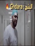 Lbenj 2020 Ghdara