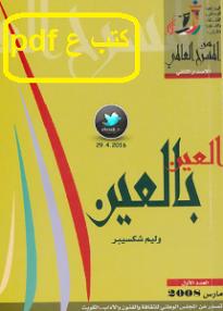 تحميل مسرحية العين بالعين pdf وليم شكسبير