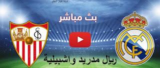 كورة لايف HD يوتيوب | يلا شوت حصري الجديد الأن مشاهدة مباراة ريال مدريد واشبيلية بث مباشر بتاريخ اليوم 9-5-2021 في الدوري الاسباني بدون تقطيع تعليق عربي