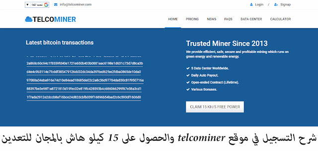 شرح التسجيل في موقع telcominer والحصول على 15 كيلو هاش بالمجان للتعدين