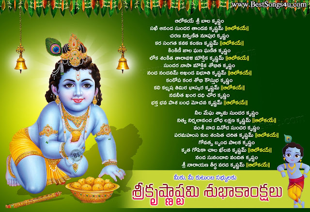 Here is lord krishna 's Jaya janardhana krishna radhika pathe lyrics in telugu,Sri Krishna Ashtami Special Songs || Jukebox || Vedavathi Prabhakar,telugu sri krishna devotional songs,Telugu A to Z Devotional Songs MP3 Songs Free Download ,Sri Krishna Telugu Devotional Mp3 Songs Songs, Sri Krishna Telugu Devotional Mp3 Songs teluguwap songs mp3, Sri Krishna Telugu Devotional Mp3,Jai Janardhana Krisna Mp3 Songs Krishnastami Day(also known as ... Sri Krishna Janmastami, Jai Janardhana KrishnaTelugu Mp3 Audio,Tags:- Sri Krishna Telugu Devotional Mp3 Songs Songs, Sri Krishna Telugu Devotional Mp3 Songs teluguwap songs mp3, Sri Krishna Telugu Devotional Mp3 Songs songs download, Sri Krishna Telugu Devotional Mp3 Songs audio songs, Sri Krishna Telugu Devotional Mp3 Songs telugu mp3 songs free download, Sri Krishna Telugu Devotional Mp3 Songs telugu mp3 Acd Rips Songs Free Download, Sri Krishna Telugu Devotional Mp3 Songs and video songs download, Sri Krishna Telugu Devotional Mp3 Songs and video songs, Sri Krishna Telugu Devotional Mp3 Songs and full movie download, Sri Krishna Telugu Devotional Mp3 Songs songs listen online, Sri Krishna Telugu Devotional Mp3 Songs and full movie Watch Online And Download