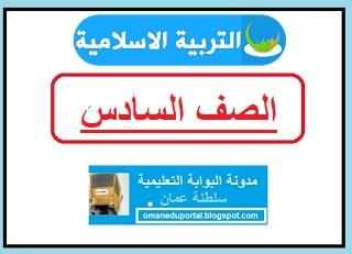 امتحانات التربية الاسلامية للصف السادس الفصل الاول والثاني