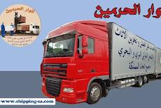 نقل عفش من الدمام الى البحرين 0560533140 مع انهاء اجراءات الشحن من الدمام للبحرين