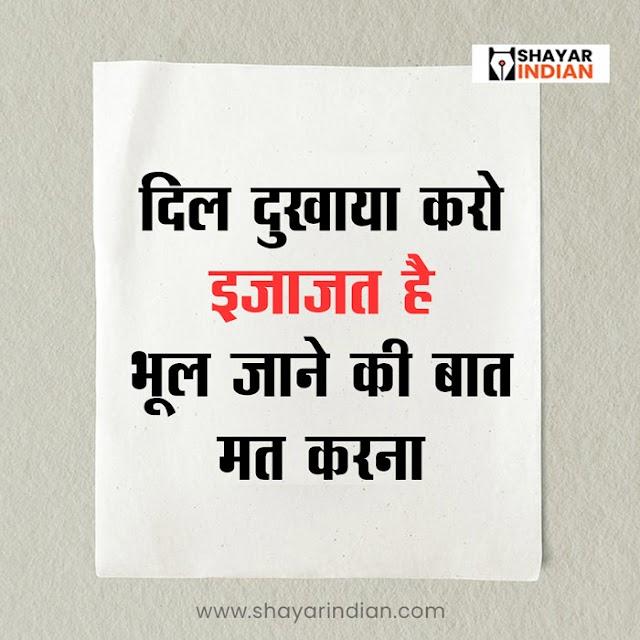 दिल  दुखाया  करो - Dil Dukhana, Ijazat, Bhul Jana