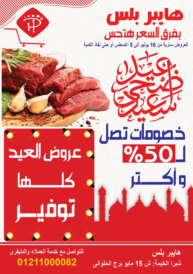 عروض هايبر بلس شبرا الخيمة من 16 يوليو حتى 5 اغسطس 2020 عيد اضحى سعيد