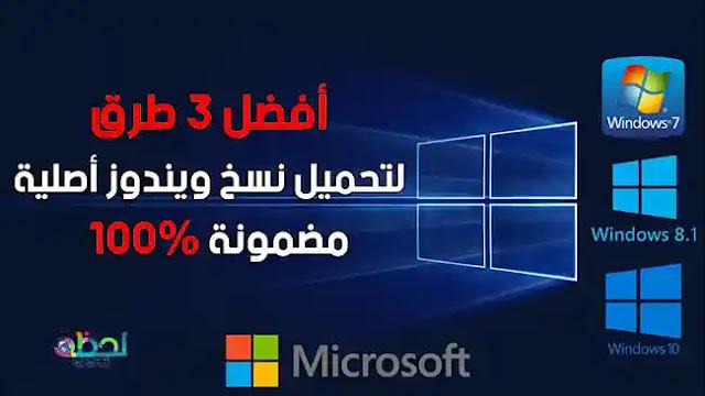 ويندوز 10,أفضل نسخة ويندوز 2016,أفضل نسخة ويندوز ويندوز 10,طريقة تحميل جميع نسخ الويندوز من سرڤرات ميكروسوفت بطريقة قانونية,ويندوز,تحميل ويندوز windows 7 النسخة الأصلية من مايكروسوفت,تحميل جميع نسخ الويندوز من مايكروسوفت,تحميل ويندوز 7,تحميل ويندوز 10,تحميل ويندوز 10 من الموقع الرسمي,تحميل الويندوز من مايكروسوفت,تحميل ويندوز 8.1,تحميل ويندوز 7 من ميكروسوفت,تحميل الويندوز من موقع مايكروسوفت,تحميل ويندوز 7 من مايكروسوفت,تحميل ويندوز 10 من مايكروسوفت,تحميل ويندوز 8.1 من مايكروسوفت,افضل موقع لتحميل جميع نسخ الويندوز للالعاب,أخف نسخة ويندوز,افضل ويندوز 7,ويندوز 10 برو,افضل ويندوز 10,اسرع نسخة ويندوز 10,نسخة ويندوز للالعاب,ما هو افضل ويندوز,افضل ويندوز 2017,أخف نسخة ويندوز للالعاب,افضل ويندوز للاب توب,افضل ويندوز لعام 2017,افضل ويندوز في العالم,سعر نسخة ويندوز 10 الاصلية,افضل ويندوز للكمبيوتر,ويندوز 10 النسخة النهائية,تحميل نسخة ويندوز 7 للاجهزة الضعيفة,تحميل نسخة ويندوز 10 للاجهزة الضعيفة,ما هو افضل ويندوز للكمبيوتر,تحميل احدث نسخة من ويندوز 10