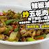 简易煮辣椒油炒五花肉西芹,超下饭的一道家常菜,色香味俱全,做出一道让你的家人满意的美味佳肴! 喜欢的可以学起来!