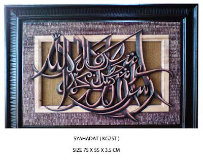 islamic wall hangings