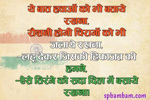 51+)  गणतंत्र दिवस ( 26 january) शायरी इन हिंदी, Republic Day Shyari in Hindi- 2021,  Desh Bhakti shyari