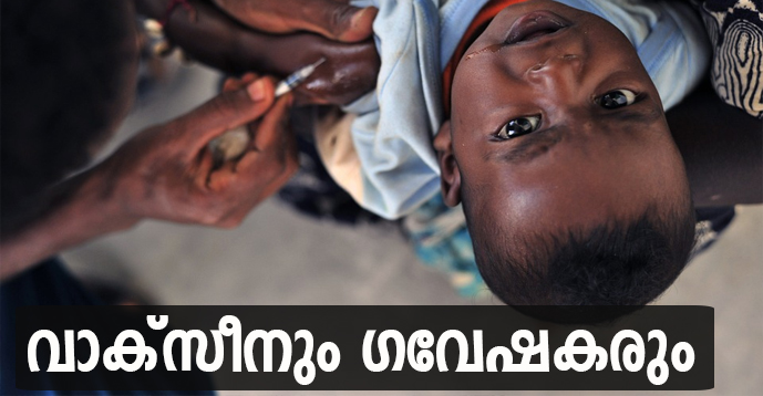 Important Vaccines and Researchers | Kerala PSC GK | Study Material