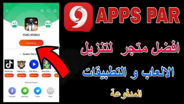 برنامج 9apps لتحميل التطبيقات والالعاب المدفوعة