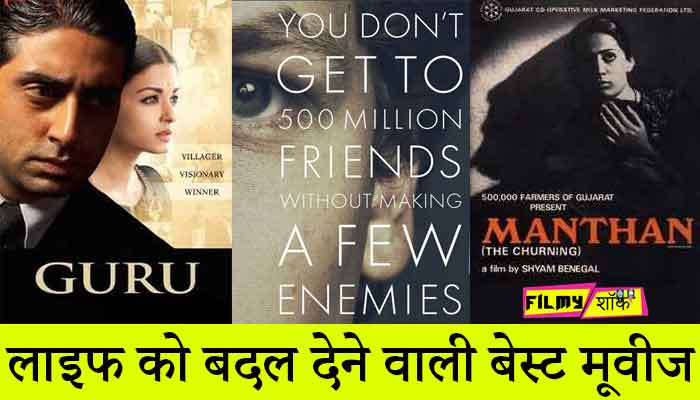 Best Motivational Hindi Bollywood, Hollywood Movies