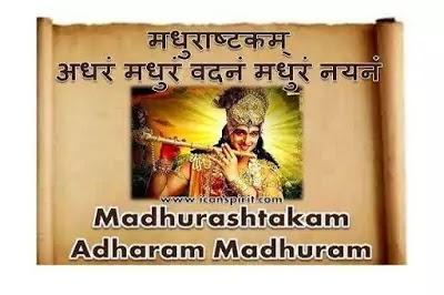 Madhurashtakam: Adharam Madhuram