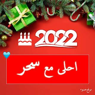 2022 احلى مع سحر