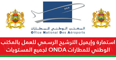 المكتب الوطني للمطارات ONDA
