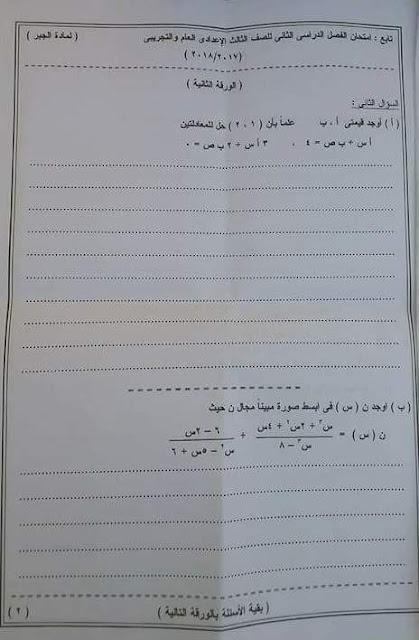 امتحان الجبر للصف الثالث الاعدادى الفصل الدراسي الثاني 2018 محافظة الوادى الجديد