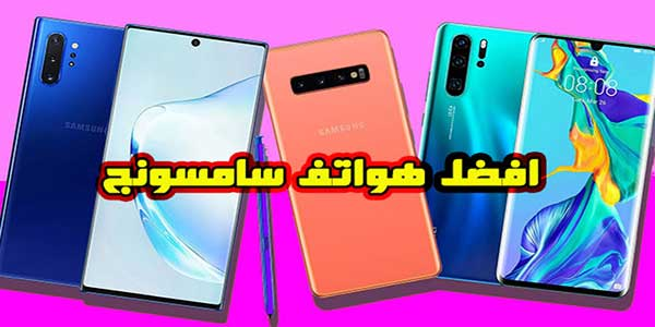 افضل هواتف سامسونج Samsung واسعارها في الجزائر