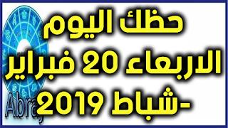 حظك اليوم الاربعاء 20 فبراير-شباط 2019
