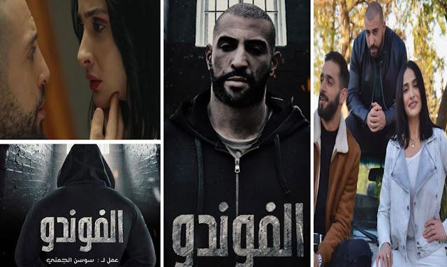 """نضال السعدي يكشف دون قصد عن بقية أحداث مسلسل """"الفوندو - el foundou"""""""