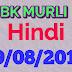 BK murli today 09/08/2018 (Hindi) Brahma Kumaris Murli प्रातः मुरली Om Shanti.Shiv baba ke Mahavakya
