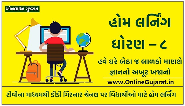 Online courses, Std 8 Daily Online Education