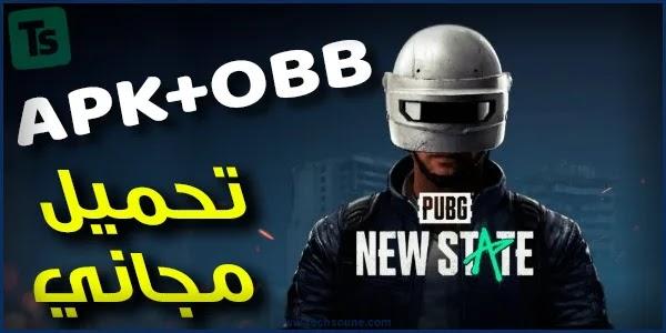 تحميل لعبة pubg new state apk obb