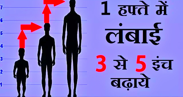 Tips to Grow Taller Naturally and Increase Height