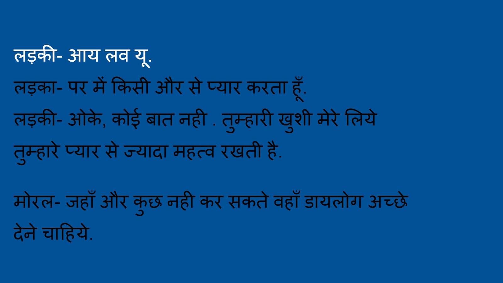 ... shayari on love,hindi love shayari,shayari love,shayari image,funny
