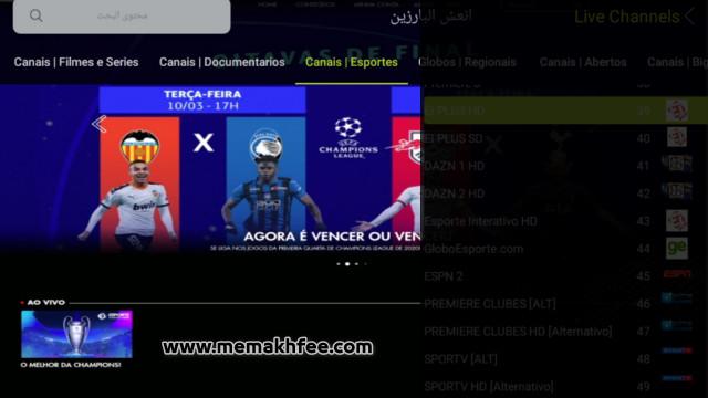 صورة من داخل التطبيق infinity tv