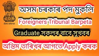 Foreigners Tribunal Barpeta
