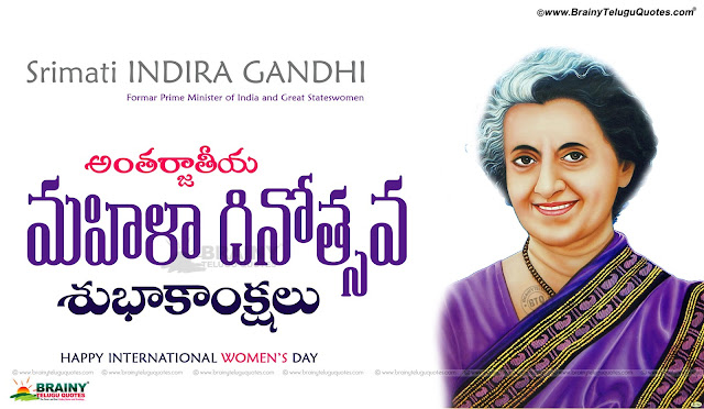 Happy Women's Day Greetings Quotes in Telugu, Telugu Women's Day hd wallpapers, Telugu Women's Day hd wallpapers