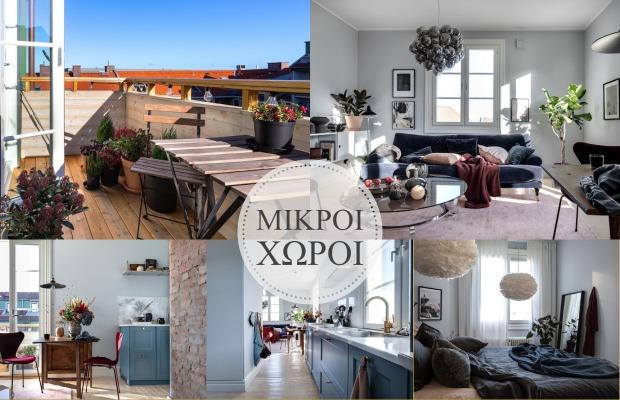 ΜΙΚΡΟΙ ΧΩΡΟΙ: ΄Ένα εξαιρετικό μοντέρνο διαμέρισμα 47τμ
