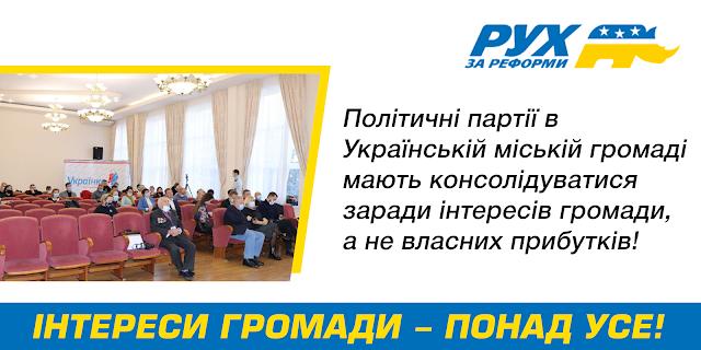 """""""Рух за реформи"""" закликав депутатів консолідуватися заради інтересів громади, а не власних прибутків"""
