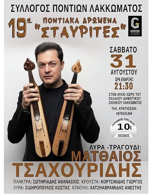 """19α Ποντιακά Δρώμενα """"Σταυρίτες 2019"""""""