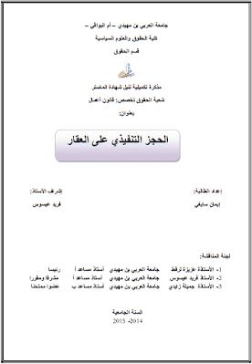 مذكرة ماستر: الحجز التنفيذي على العقار PDF