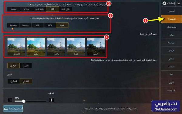 تشغيل لعبة pubg mobile على الكمبيوتر بجودة وكفاءة عالية