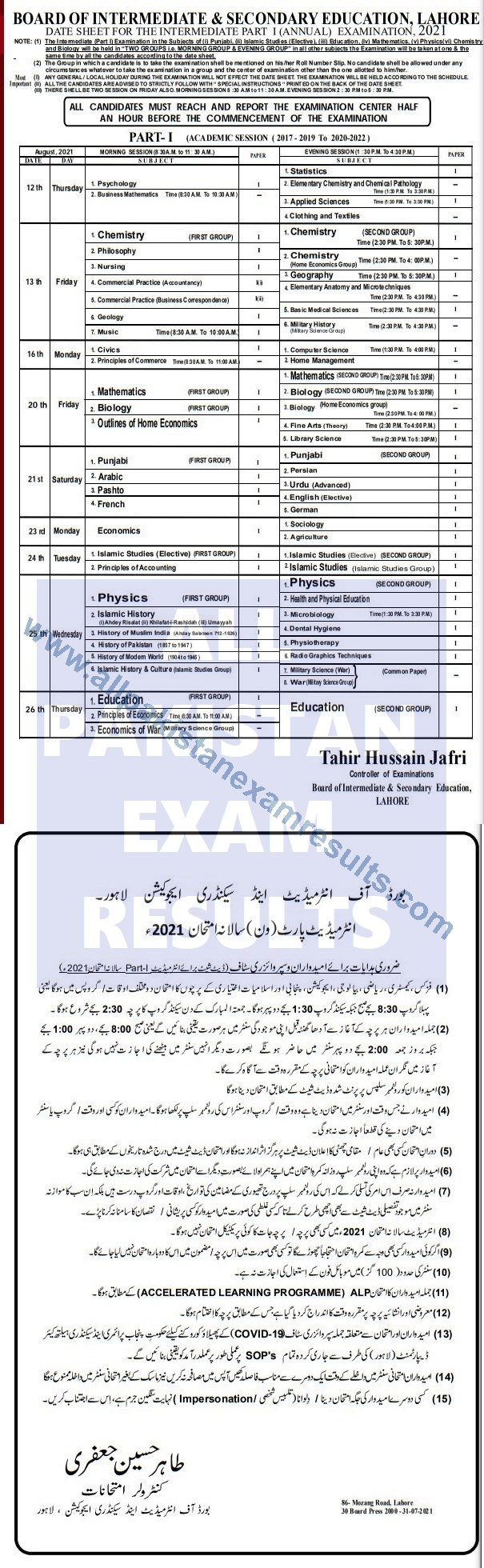 Date Sheet 2021 Lahore Board Class 11th Annual exam