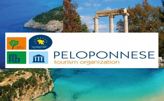 """Ο Τουριστικός Οργανισμός Πελοποννήσου συνεργάζεται με την """"Αυθεντική Ελλάδα"""""""