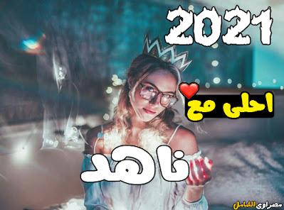 2021 احلى مع ناهد