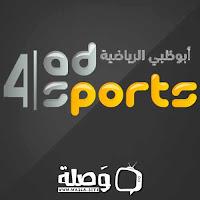 قناة ابو ظبي الرياضية 4 مباشر