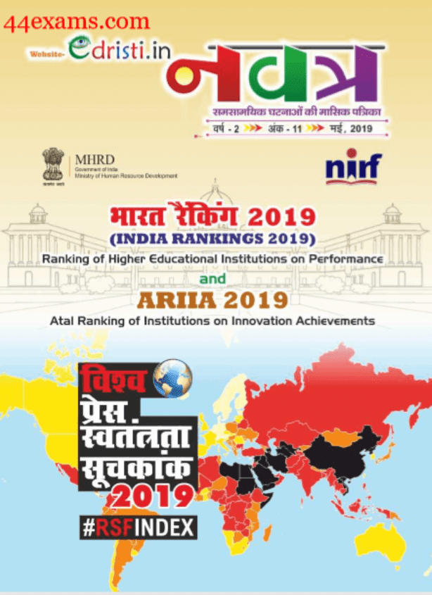 Edristi-Navatra-Current-Affairs-May-2019-For-All-Competitive-Exam-Hindi-PDF-Book