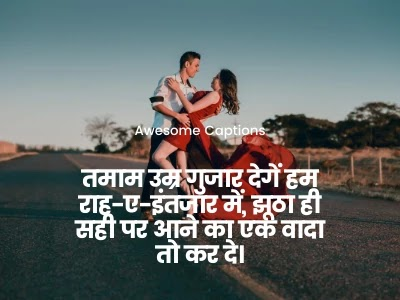 love shayari in hindi, love shayari