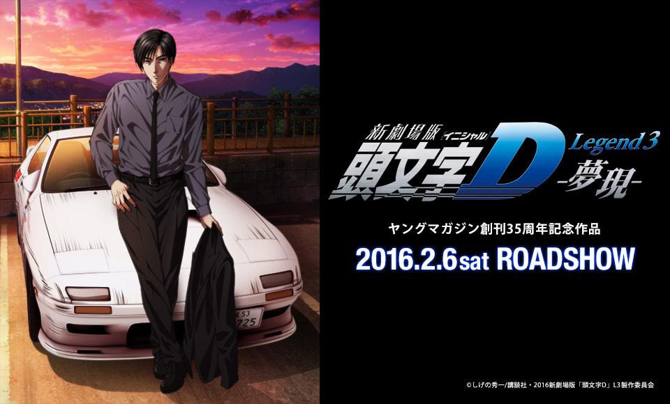 2016年2月6日新劇場版【頭文字InitialD】Legend3-夢現-公開