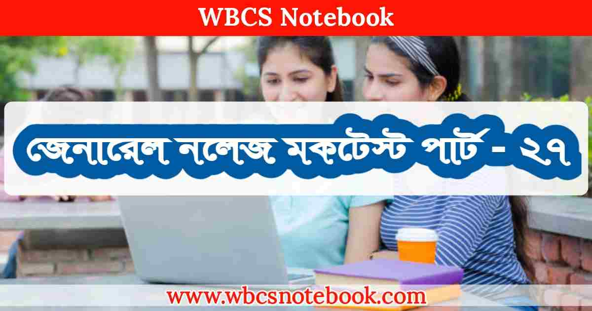 General Knowledge Mock Test Part - 27 in Bengali     জেনারেল নলেজ মকটেস্ট পার্ট -২৭