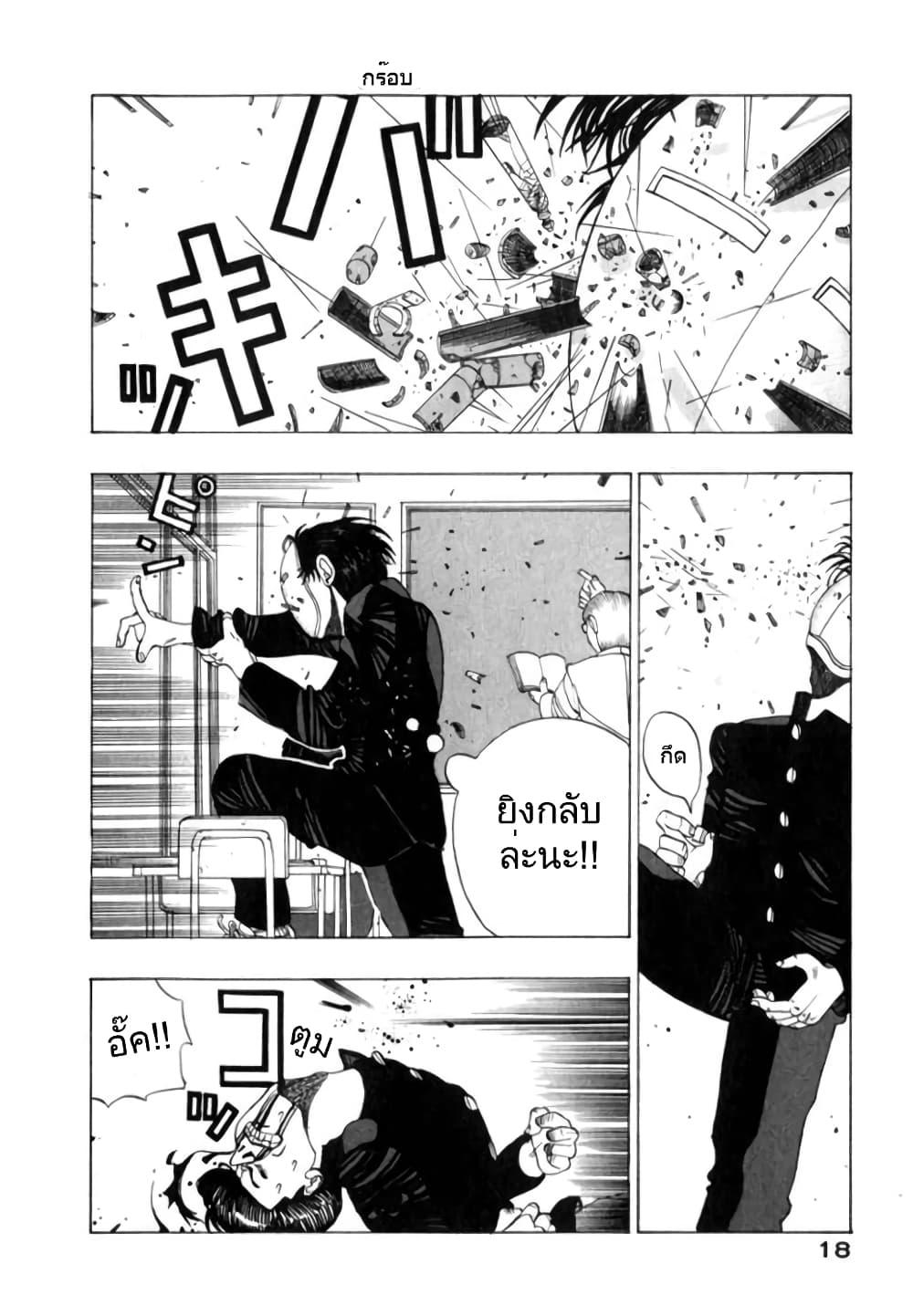อ่านการ์ตูน Tanikamen ตอนที่ 0 หน้าที่ 19