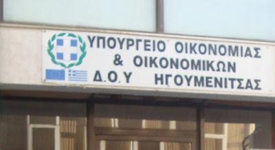 Εφορία Ηγουμενίτσας: Μέχρι τις 10.30 οι συναλλαγές με το κοινό την Πέμπτη